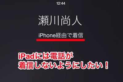 iOS 8でiPhoneの電話がiPadにも着信する機能をオフにする方法