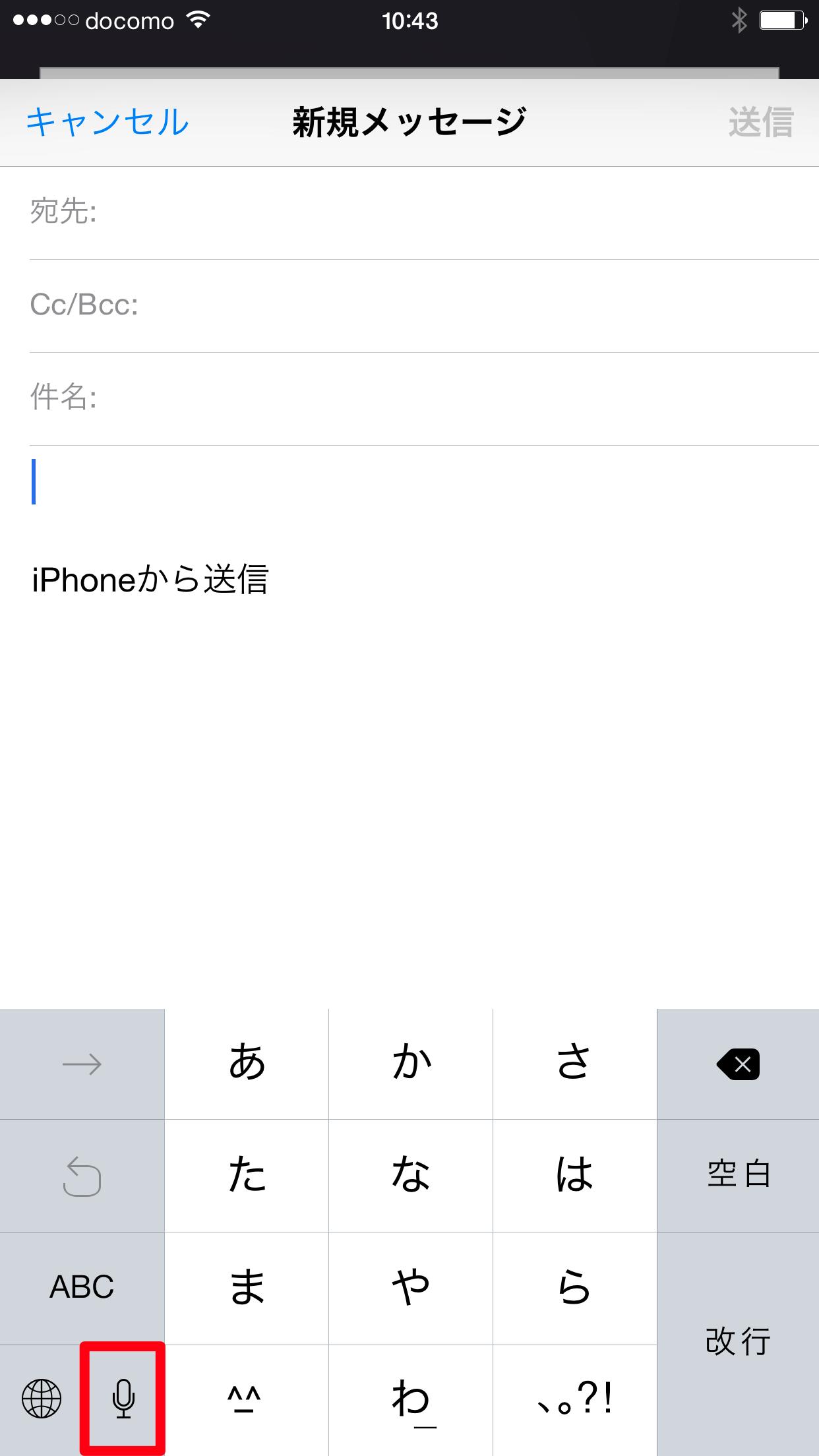 iPhoneのマイクのアイコンのキー