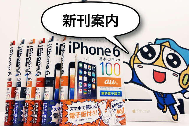 【新刊案内】欲しい情報がすぐ探せる! iPhone 6、iPhone 6 Plusの解説書!