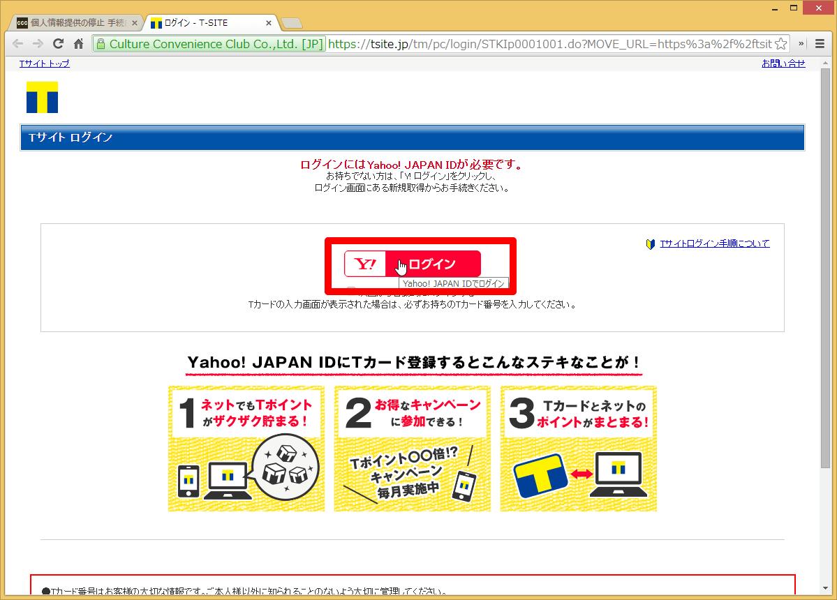 [ログイン]をクリックする画面