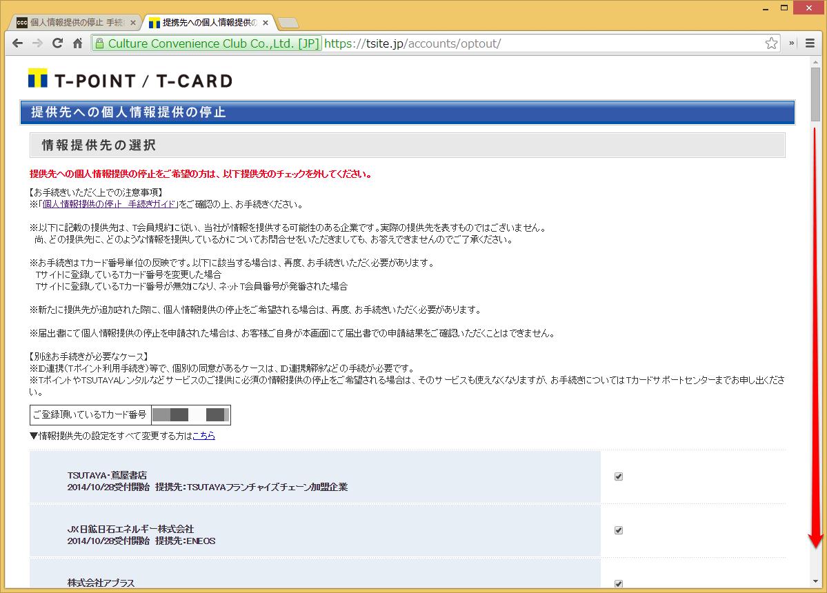 個人情報の提供先が表示された画面