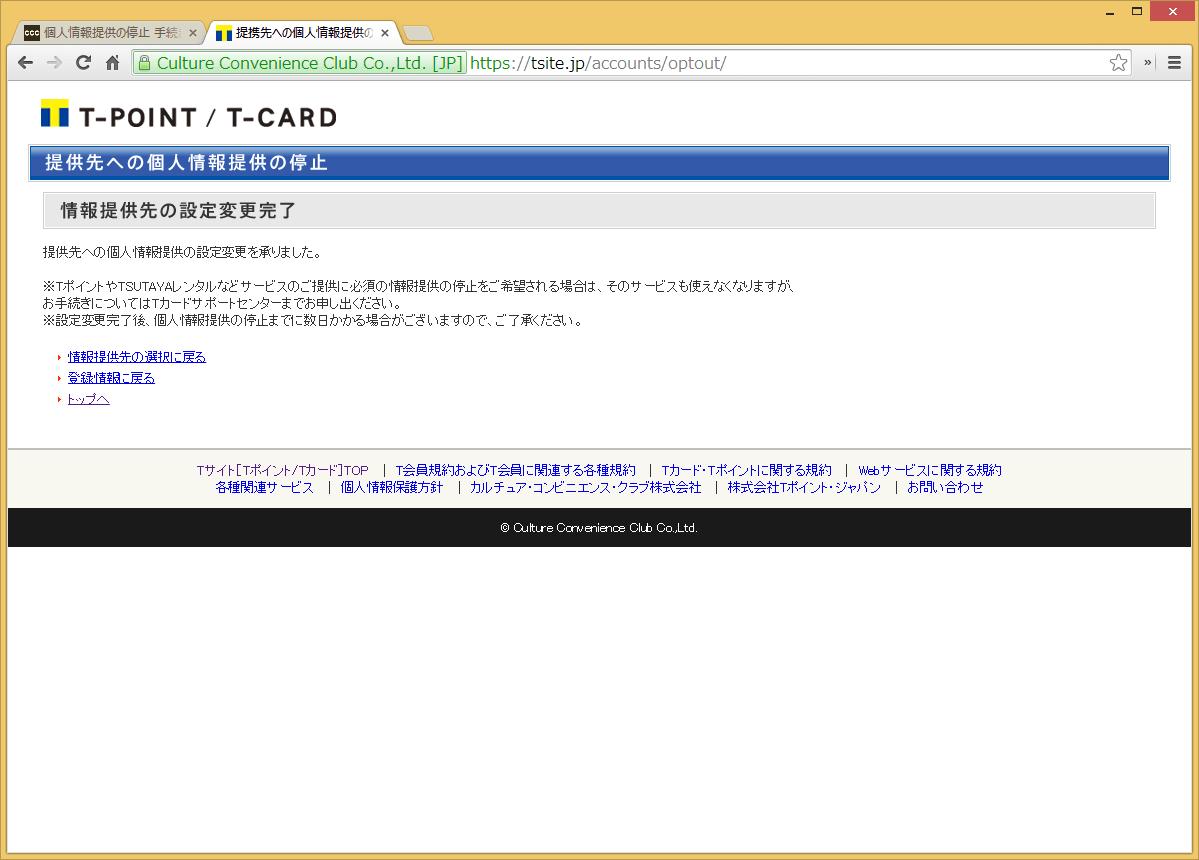 [提供先への個人情報提供の停止]画面