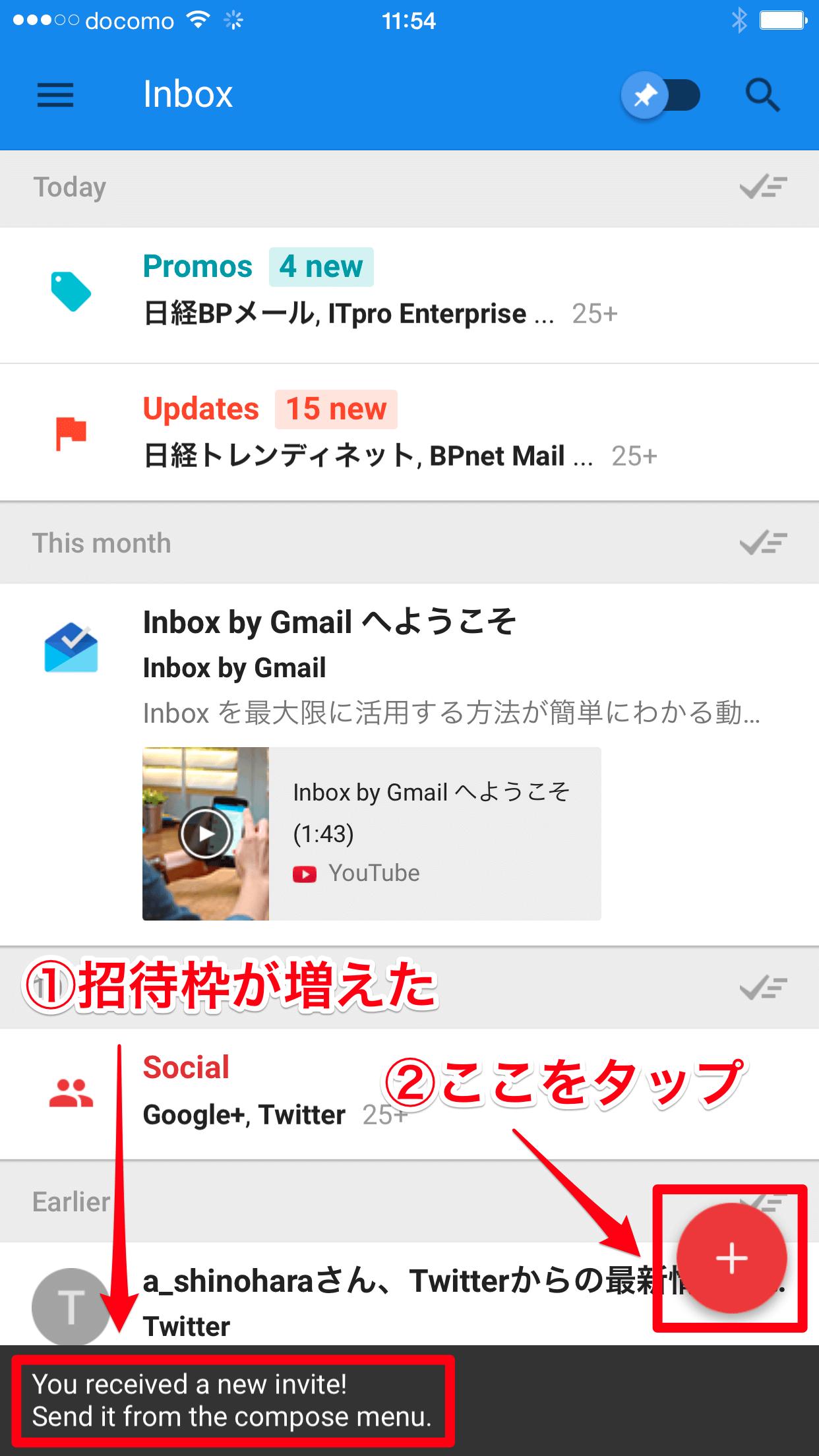Inboxに招待する