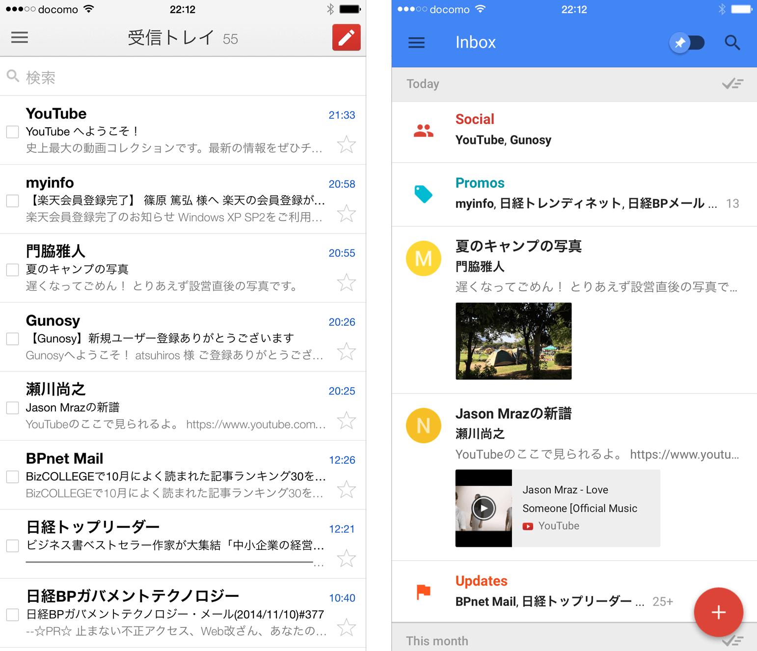 GmailとInboxのメール一覧