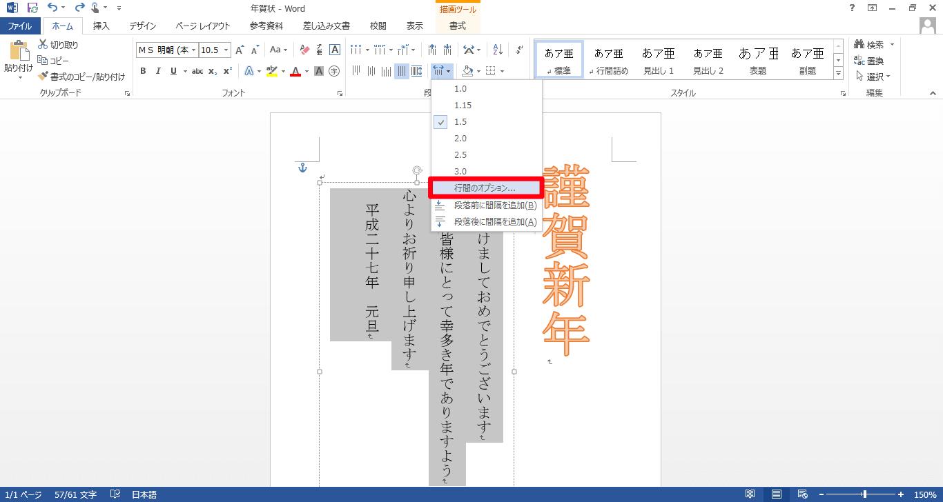 [段落]ダイアログボックスを表示する