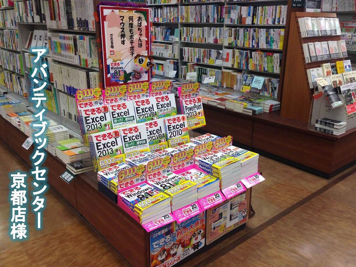 アバンティブックセンター京都店さま フェア写真