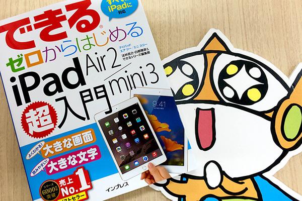 【新刊案内】画面と字が大きい! iPad Air 2/iPad mini 3のいちばんやさしい入門書!