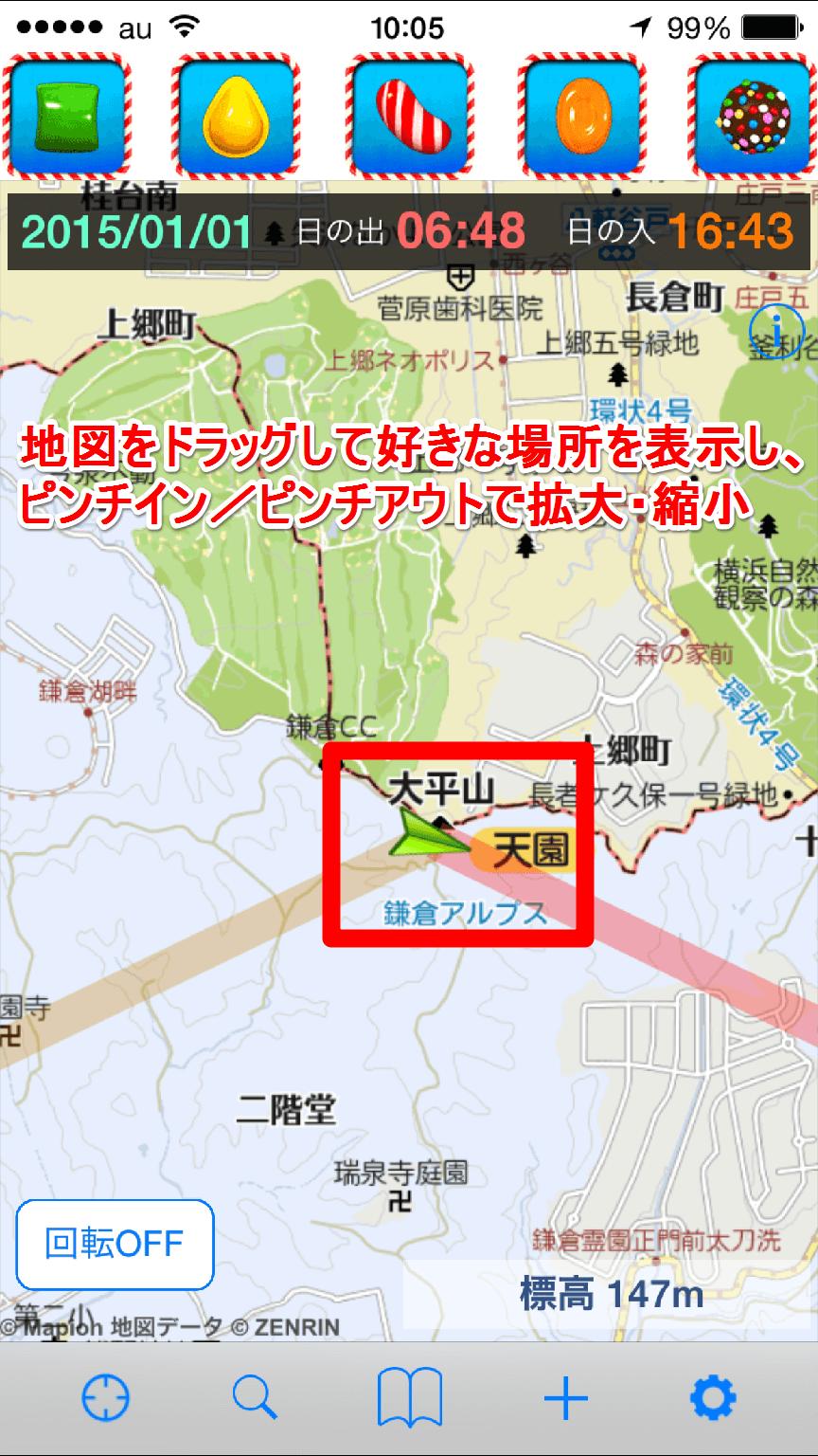 地図に任意の場所を表示した画面