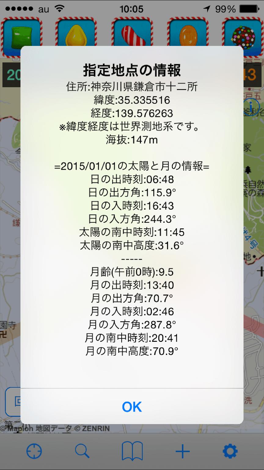 [指定地点の情報]画面