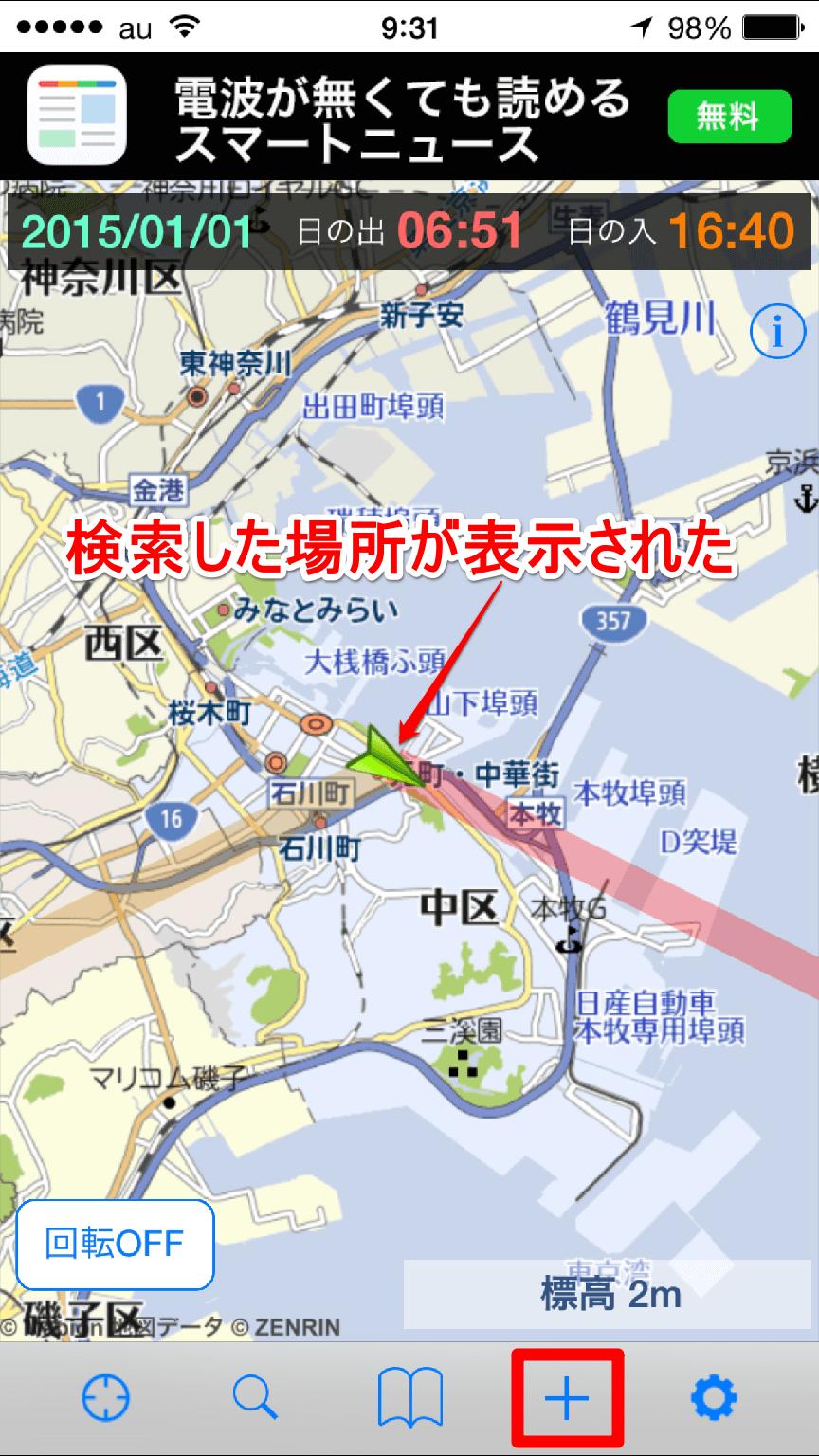 検索した場所の地図