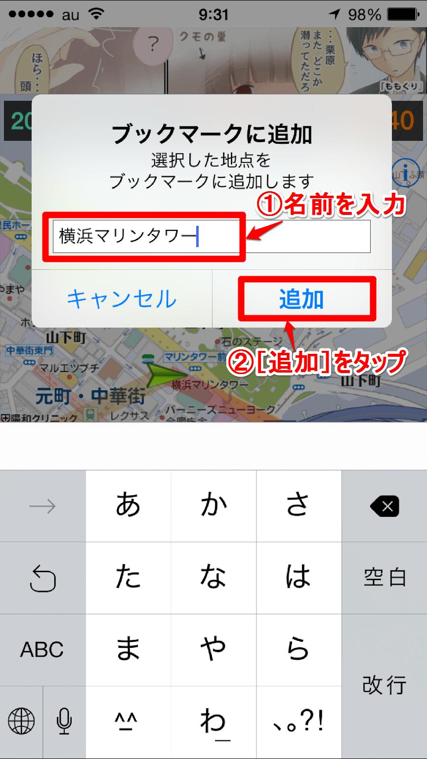 [ブックマークに追加]画面