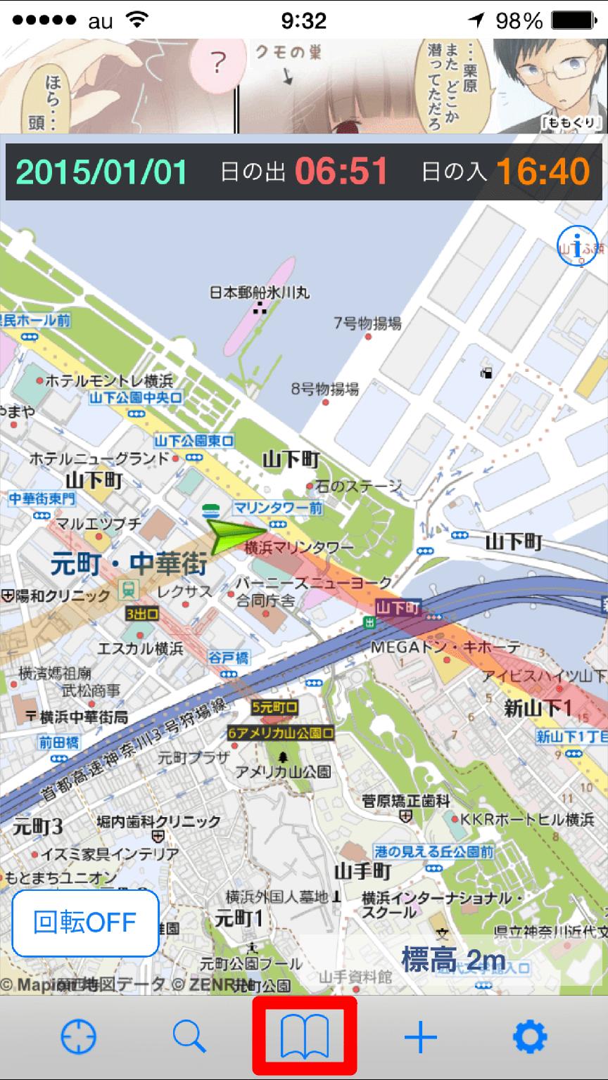 地図に戻った画面