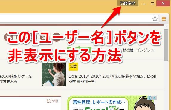 Chromeの画面右上の[ユーザー名(名前)]ボタンを非表示にする方法