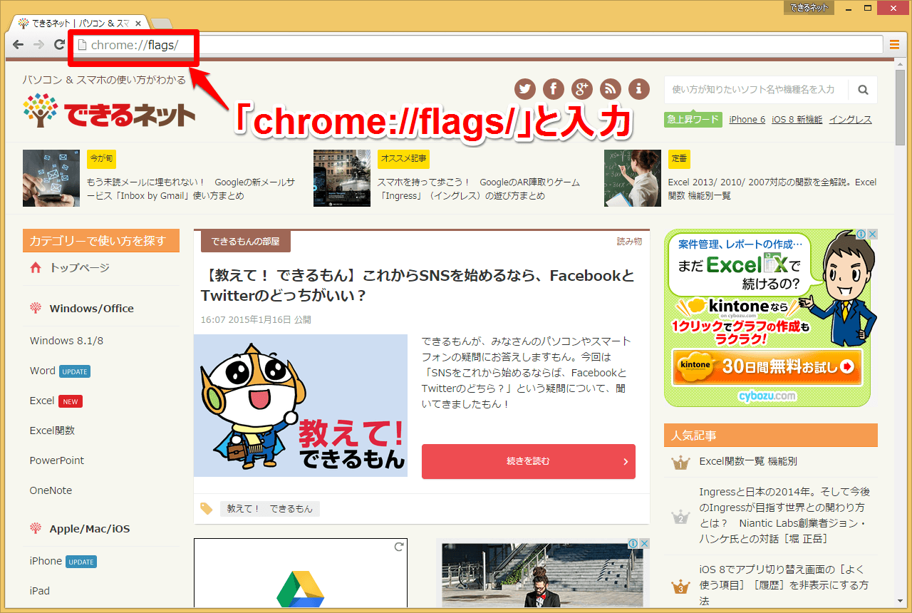 Chromeのアドレスバーに「chrome://flags/」と入力