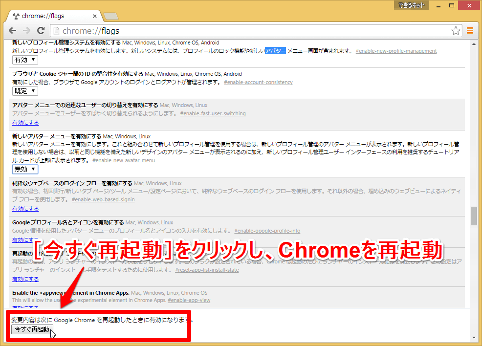 Chromeを再起動