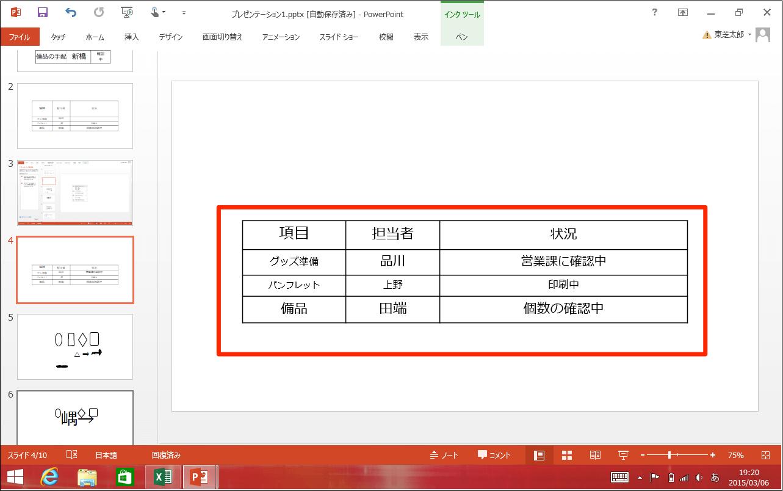 Office形式に変換してコピー