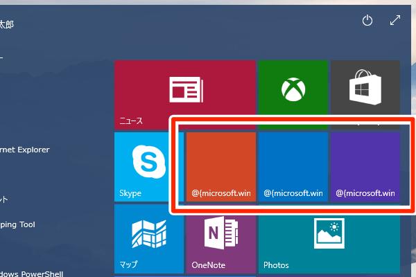 3つのアプリのタイルがバグっている画面です。