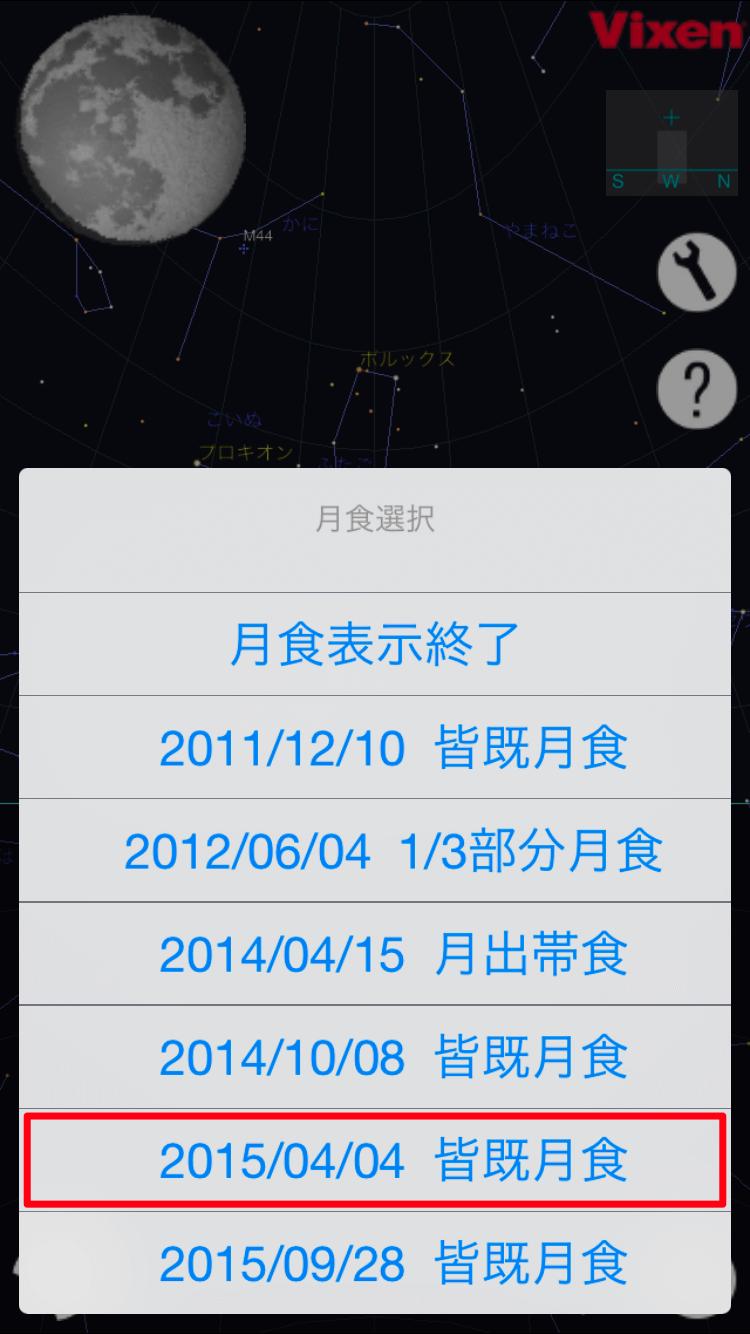 2015年4月4日の月食を選択する