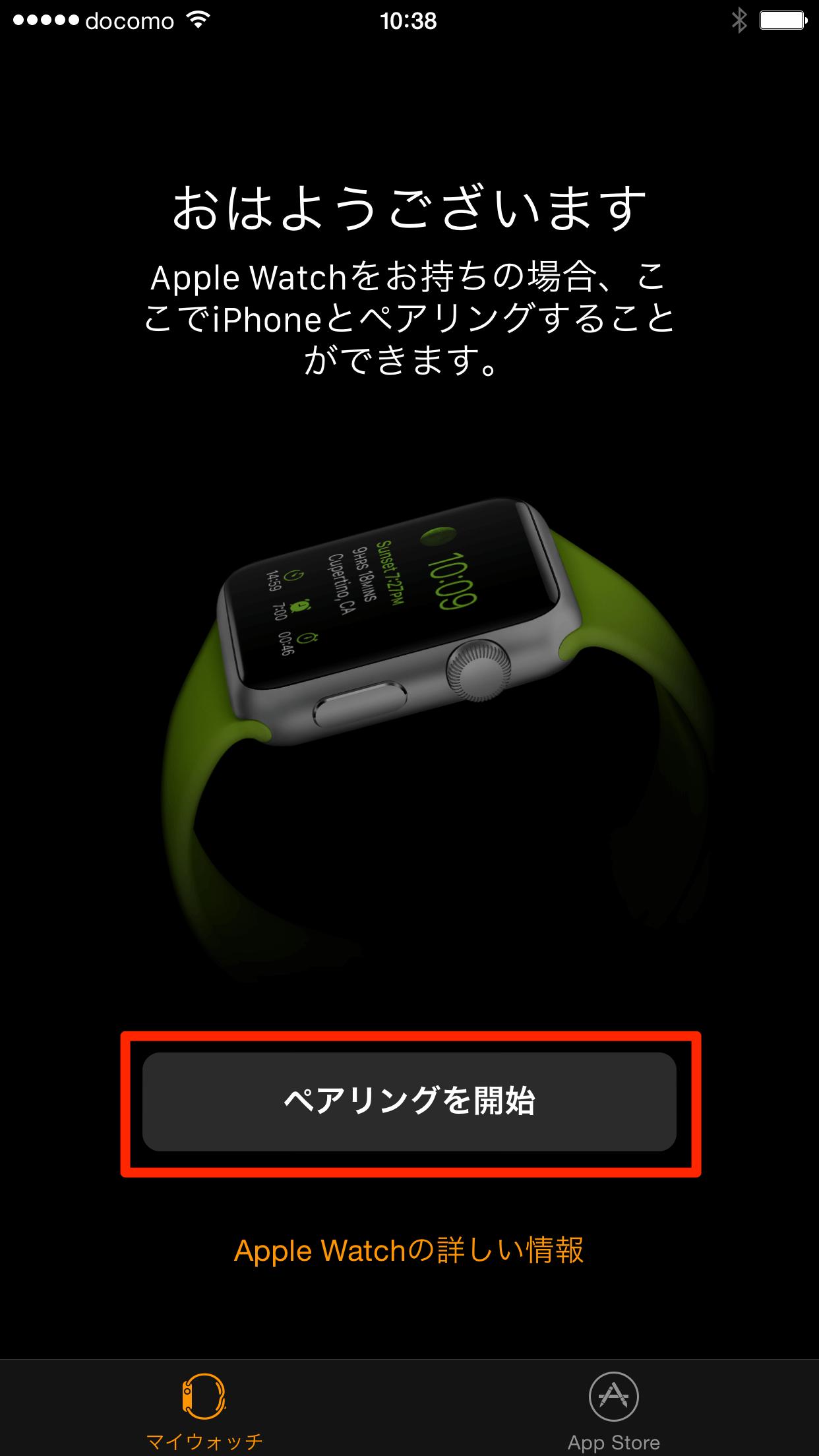 iPhoneで[Apple Watch]アプリを起動する
