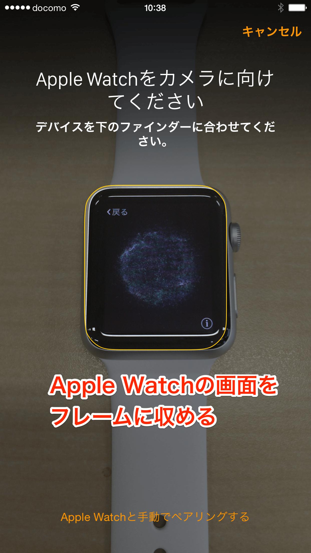 iPhoneのカメラをApple Watchに向ける