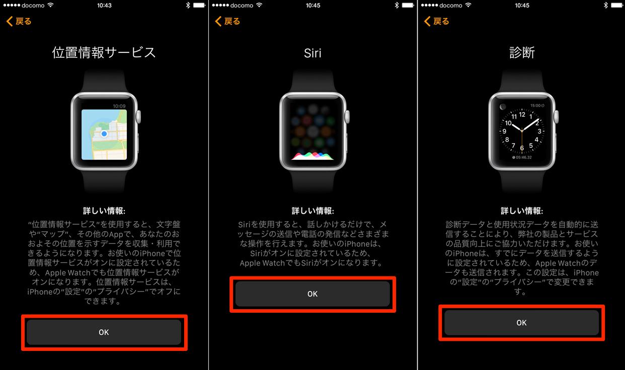 [位置情報サービス][Siri][診断]について確認する