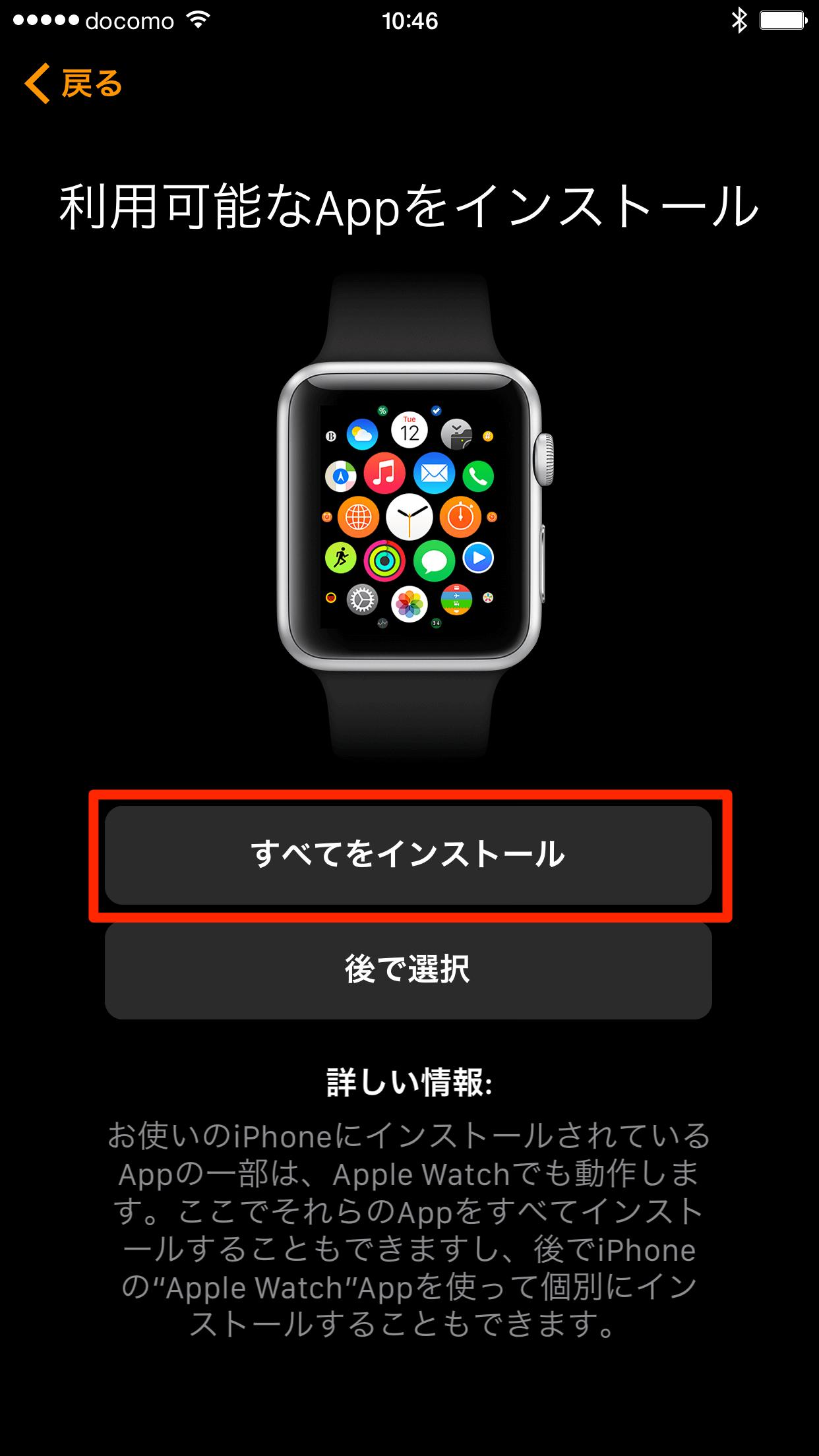Apple Watchにアプリをインストールする