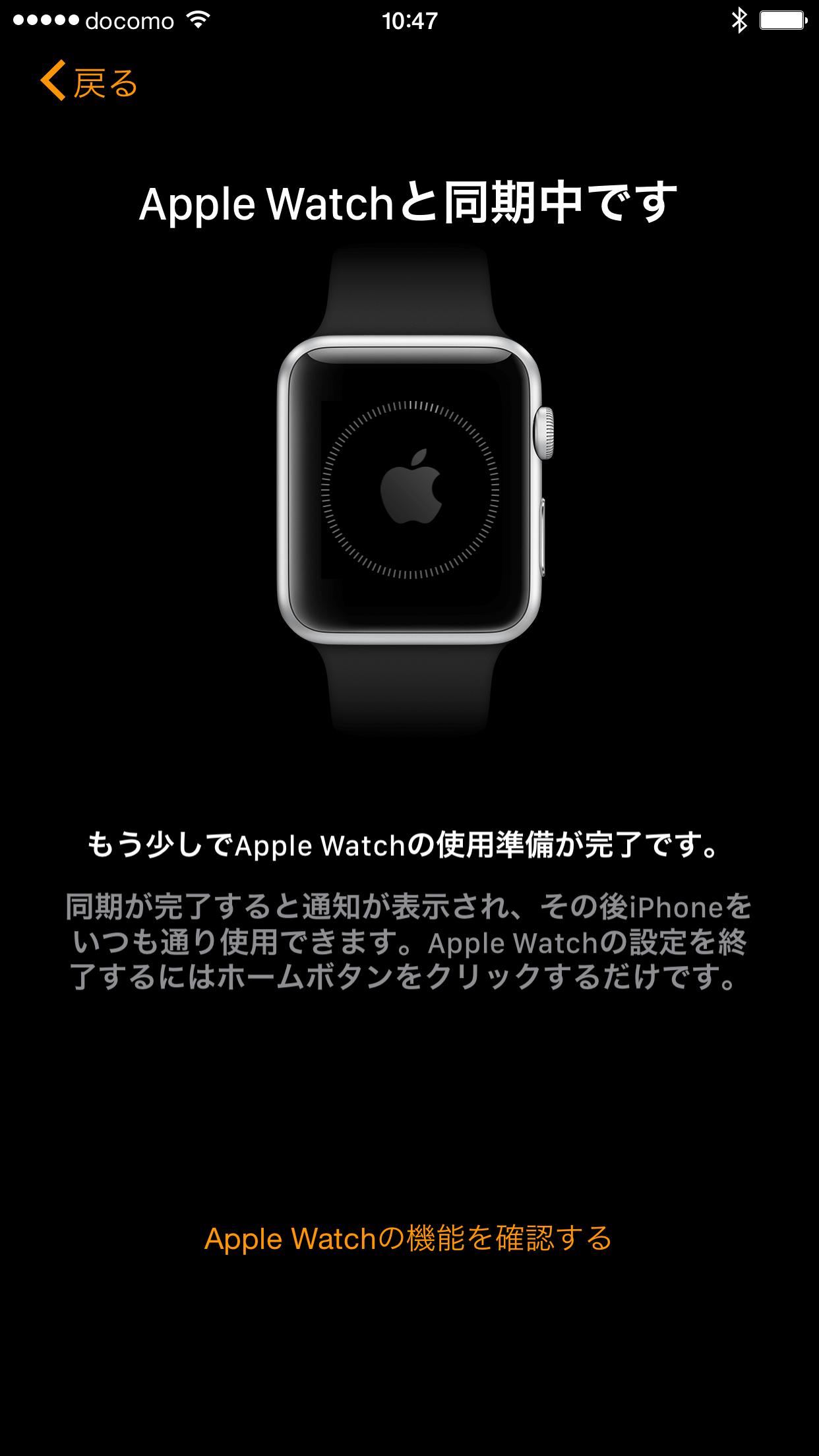 iPhoneとApple Watchの同期が開始される
