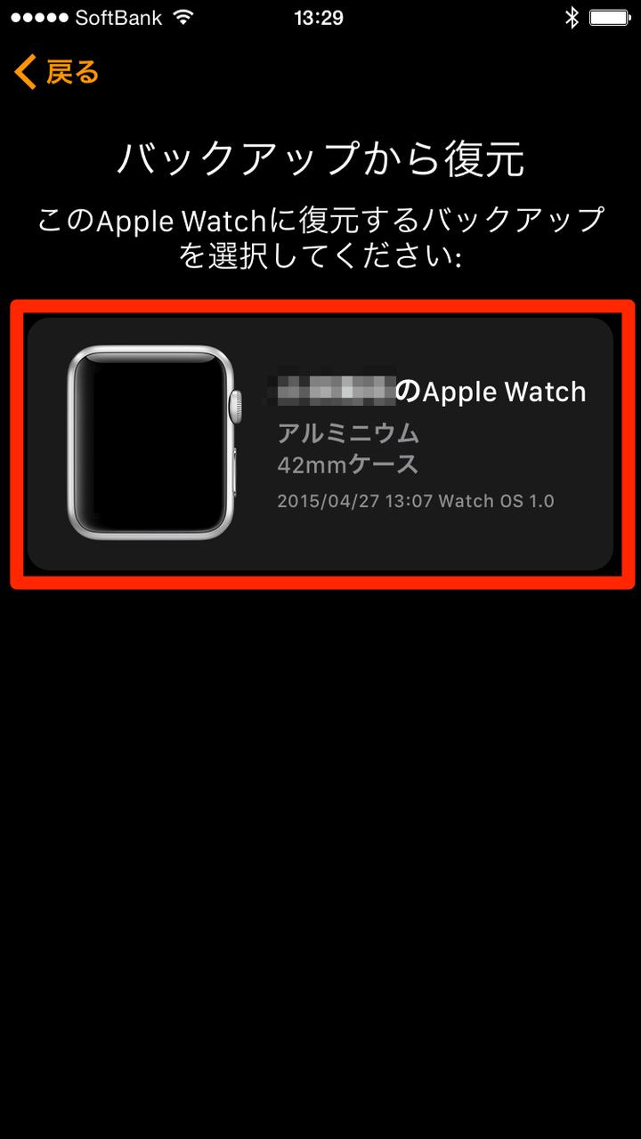 Apple Watchを復元する