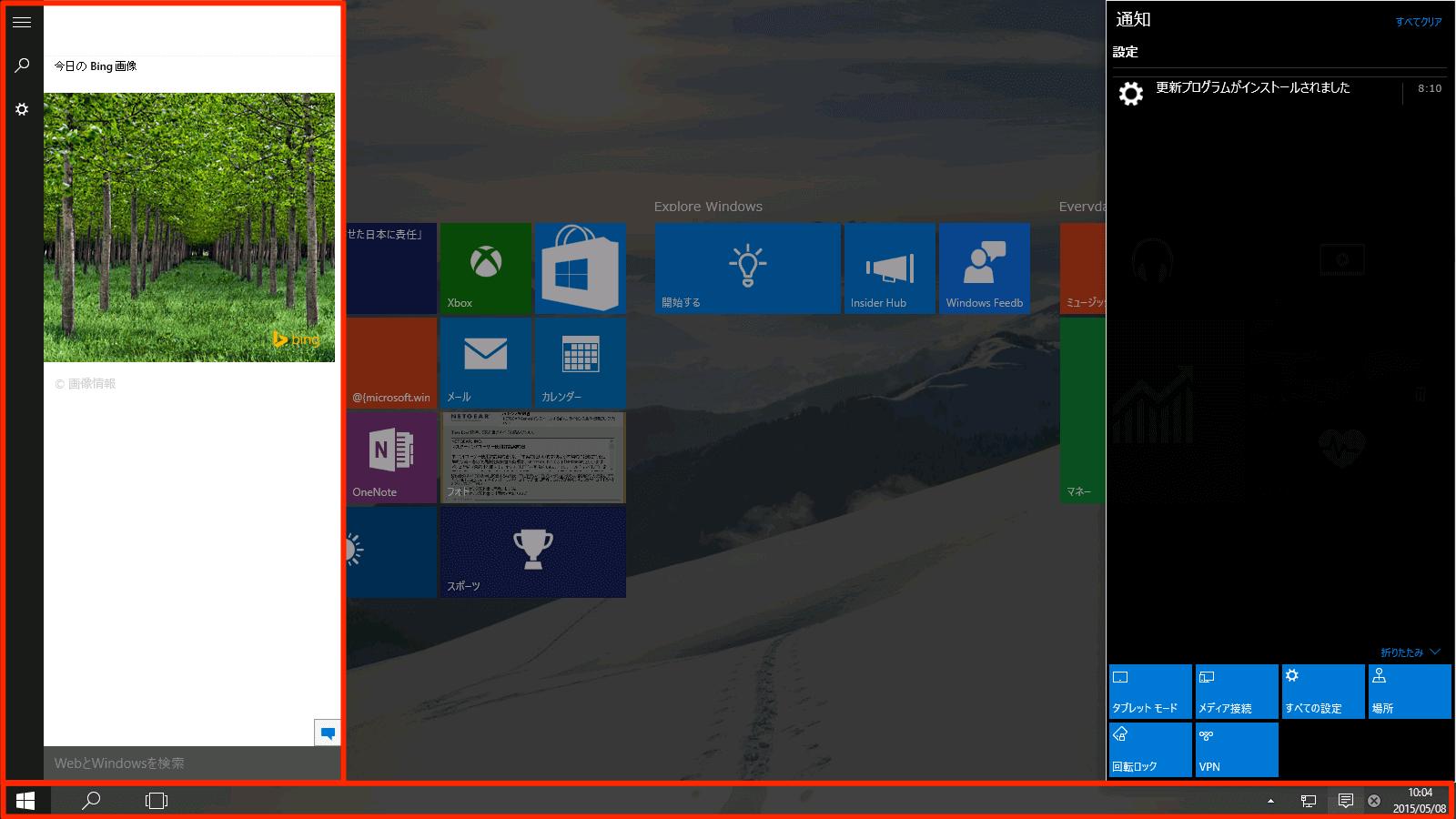 タブレットモードの動作を変更