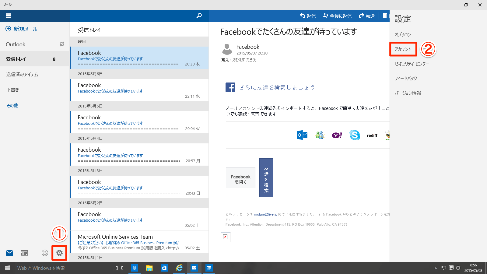 [メール]アプリの設定画面を開く