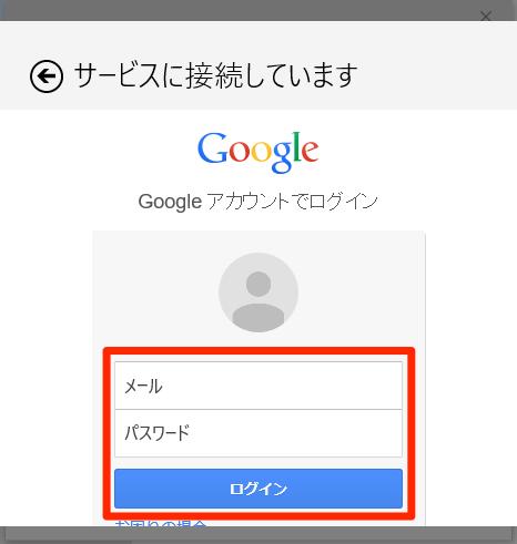 Gmailのメールアドレスとパスワードを入力する