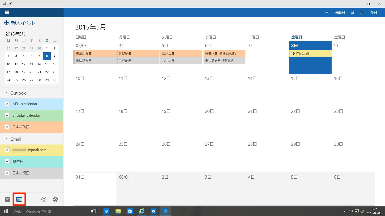 [カレンダー]アプリでGoogleカレンダーを確認する