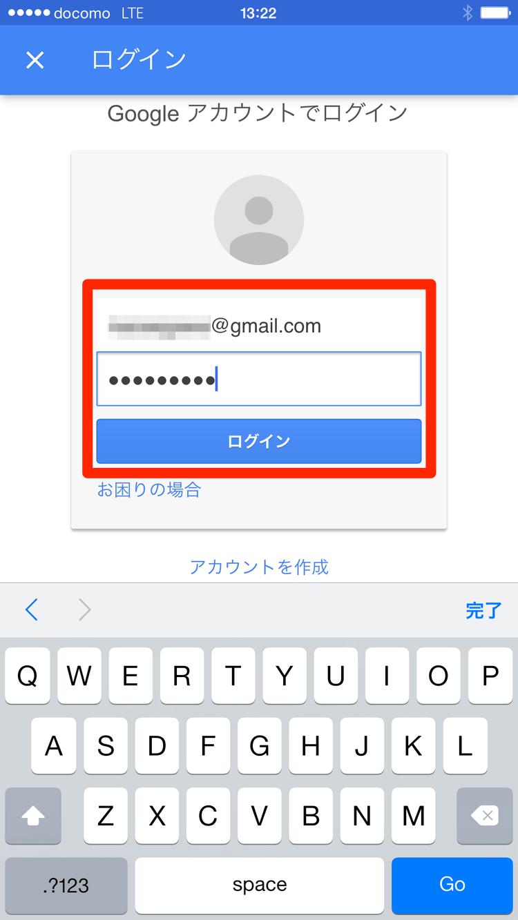 Googleフォトにログインする