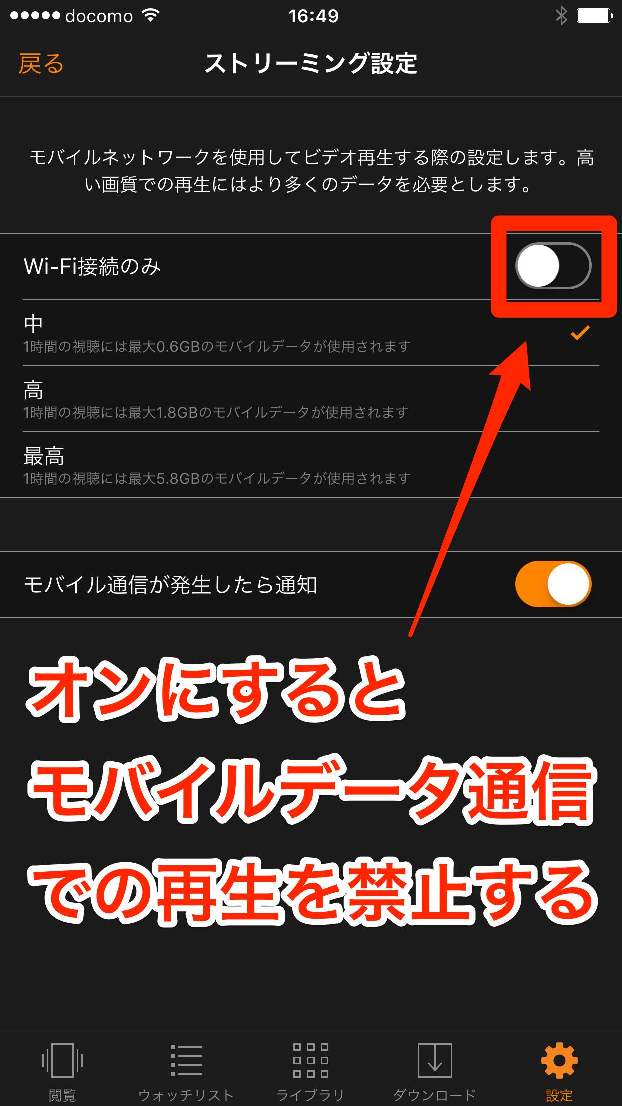 モバイルデータ通信での視聴を制限するには