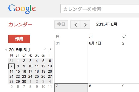 Googleカレンダーでスケジュール管理を始めよう