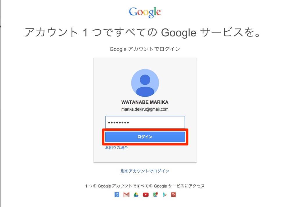 メールアドレスとパスワードを入力する