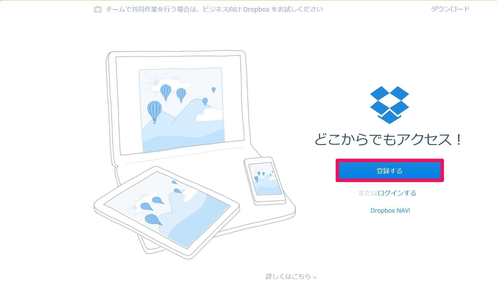Dropbox.comのサイトから登録画面に進む