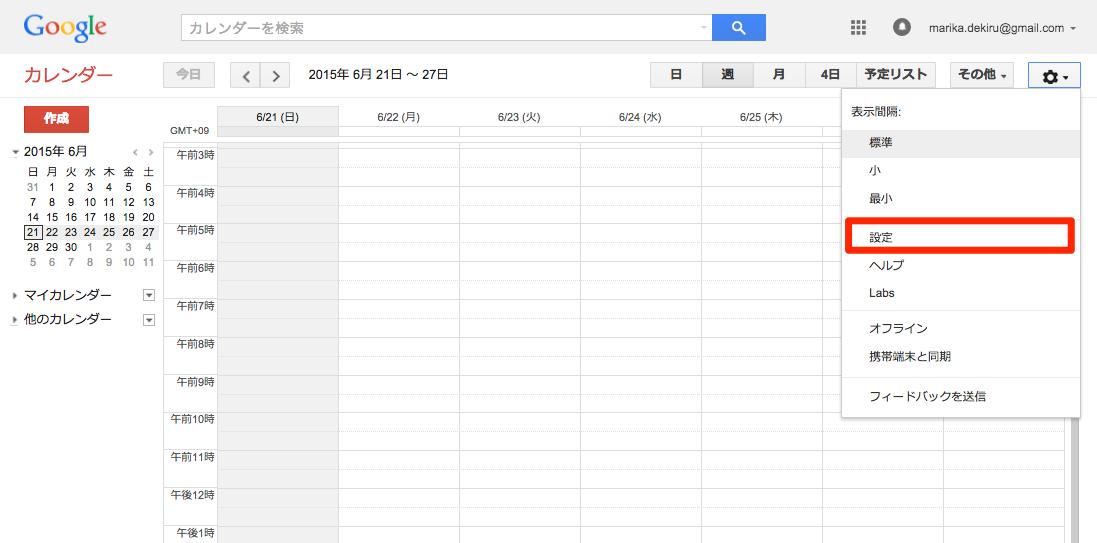 [カレンダー設定]画面を表示する