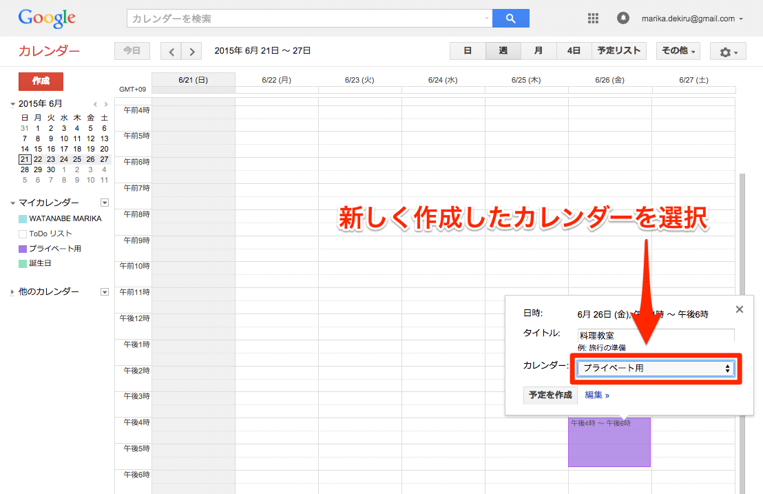 新しいカレンダーに予定を作成する