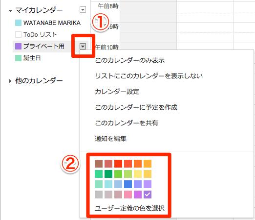 カレンダーの色や設定を変更する