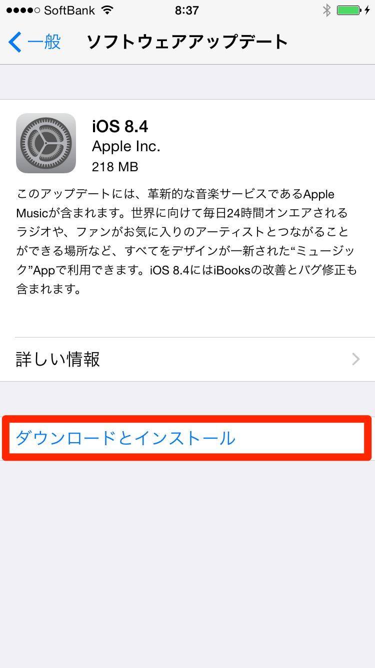 iOS 8.4にアップデートする
