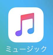 [ミュージック]を起動する