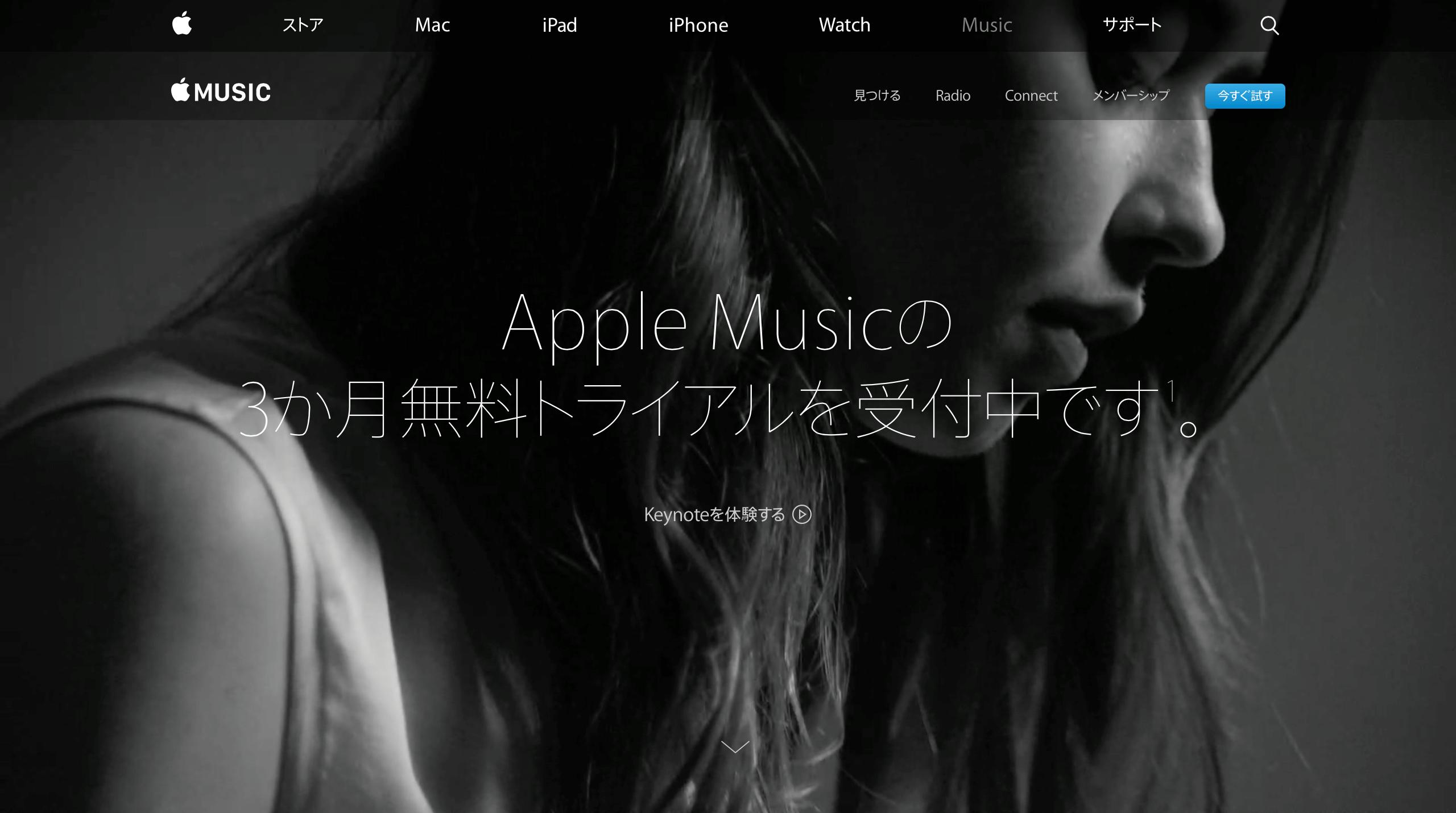 Apple Musicの公式サイト
