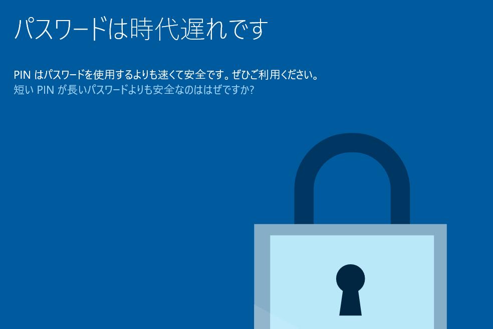 windows 10にpinでサインインする なぜパスワードは時代遅れなのか