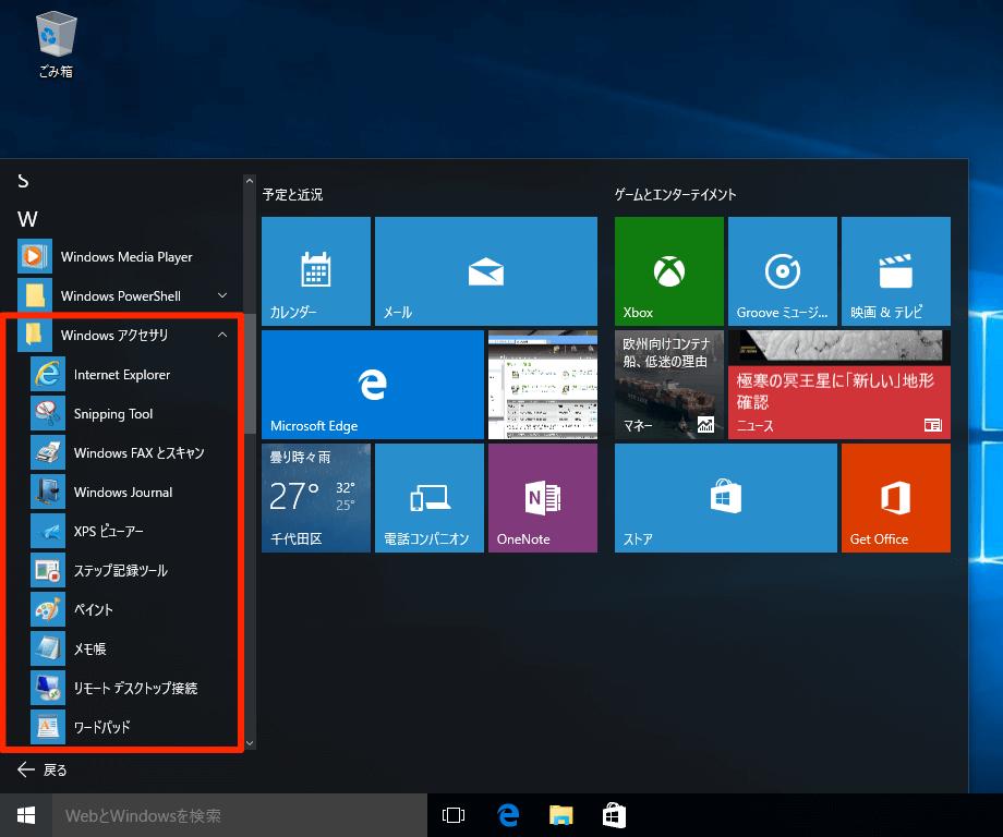 [Windowsアクセサリ]フォルダーをクリックした