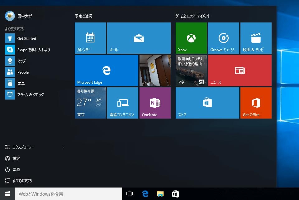 Windows 10で復活! スタートメニューの使い方