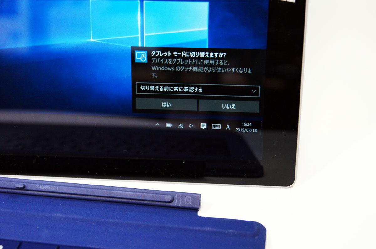 Surface Pro 3でドッキングキーボードを脱着したときに表示される通知を撮影した写真です。