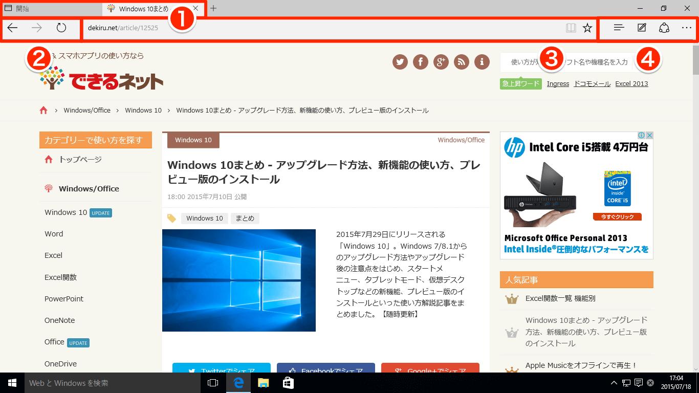 Windows 10の新ブラウザー「Microsoft Edge」の基本操作 | できるネット