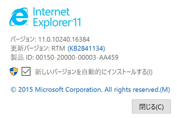 Microsoft Edgeで表示できないWebページをInternet Explorer 11で表示する