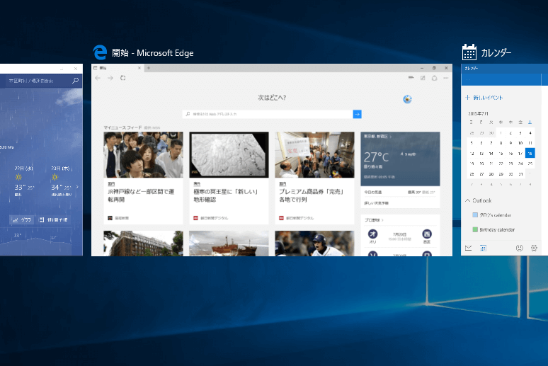 Windows 10の新機能「タスクビュー」でアプリを切り替える